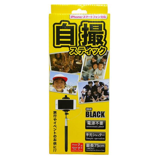 iPhone・スマートフォン用セルフィースティック